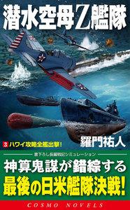 潜水空母Z艦隊
