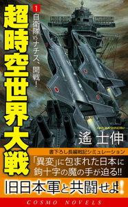 超時空世界大戦[1]自衛隊VSナチス、開戦! 電子書籍版