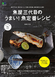 ei cooking 魚屋三代目のうまい!魚定番レシピ