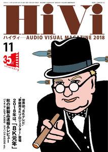 HiVi(ハイヴィ) 2018年11月号 電子書籍版