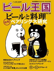 ワイン王国別冊 ビール王国 Vol.20