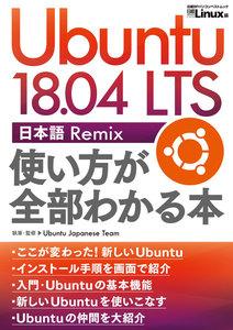 Ubuntu 18.04 LTS 日本語 Remix 使い方が全部わかる本