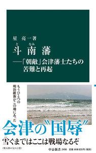 斗南藩―「朝敵」会津藩士たちの苦難と再起