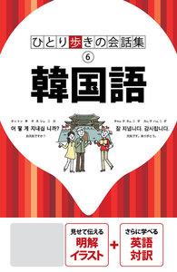 ひとり歩きの会話集 韓国語(2020年版)