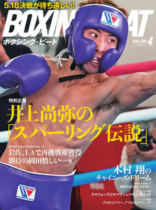 BOXING BEAT(ボクシング・ビート) 2019年4月号