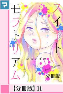 スイートモラトリアム【分冊版】第12話 突撃ラブハート