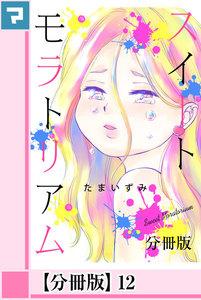 スイートモラトリアム【分冊版】第13話 Princess Bride!