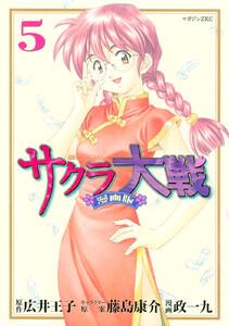 サクラ大戦 漫画版 5巻