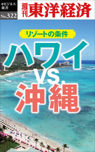 ハワイVS.沖縄 リゾートの条件―週刊東洋経済eビジネス新書No.322