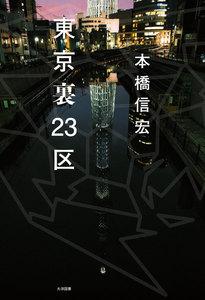東京裏23区