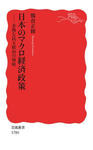 日本のマクロ経済政策 未熟な民主政治の帰結