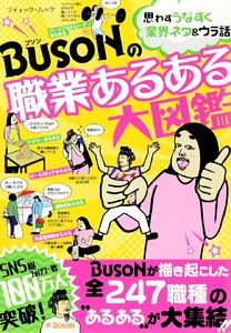 BUSONの職業あるある大図鑑