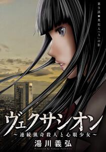 ヴェクサシオン~連続猟奇殺人と心眼少女~ 分冊版 9巻