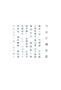 コロナ禍日記 電子書籍版