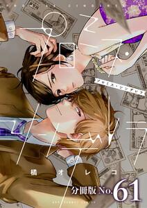 プロミス・シンデレラ【単話】 (61~65巻セット) 電子書籍版