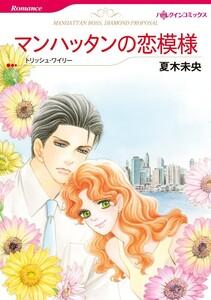 マンハッタンの恋模様 (分冊版)1話 電子書籍版