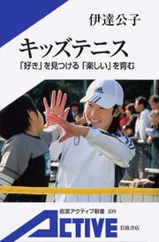 キッズテニス「好き」を見つける「楽しい」を育む 電子書籍版