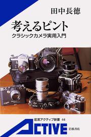 考えるピント クラシックカメラ実用入門 電子書籍版