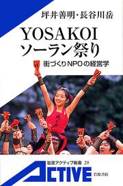 YOSAKOIソーラン祭り 街づくりNPOの経営学 電子書籍版