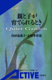 親と子が育てられるとき Quiet Garden 電子書籍版