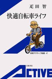 快適自転車ライフ 電子書籍版