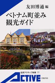 ベトナム町並み観光ガイド 電子書籍版