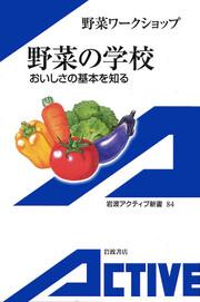 野菜の学校 おいしさの基本を知る 電子書籍版