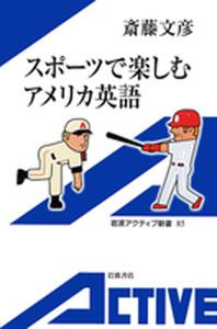 スポーツで楽しむアメリカ英語 電子書籍版
