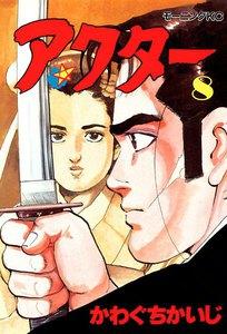 アクター 8巻