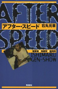 AFTERSPEEDアフター・スピード