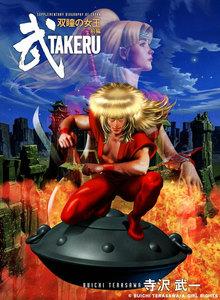 武 TAKERU 双瞳の女王 (前編) 電子書籍版