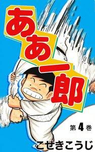 ああ一郎 (4) 電子書籍版