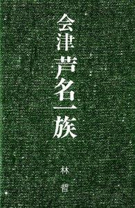 会津芦名一族 電子書籍版