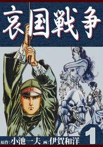哀国戦争 (1) 電子書籍版