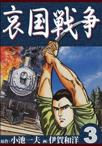 哀国戦争 (3) 電子書籍版