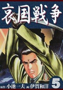 哀国戦争 (5) 電子書籍版