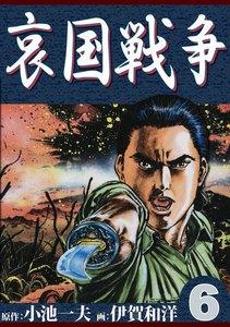 哀国戦争 (6) 電子書籍版