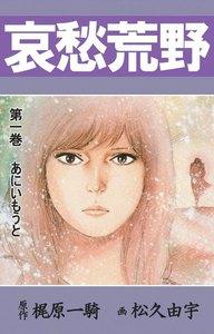哀愁荒野 (1) 電子書籍版