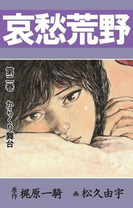 哀愁荒野 (2) 電子書籍版
