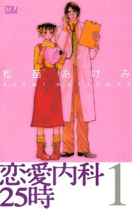 恋愛内科25時 (1) 電子書籍版