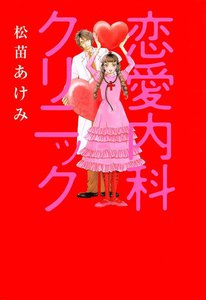 恋愛内科クリニック 電子書籍版