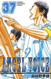 ANGEL VOICE 37巻