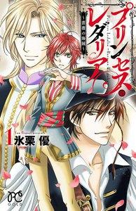 プリンセス・レダリア~薔薇の海賊~ (1) 電子書籍版