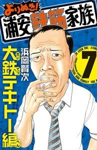 よりぬき!浦安鉄筋家族 (7) 大鉄テキトー編
