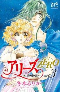 アリーズZERO~星の神話~ 3巻