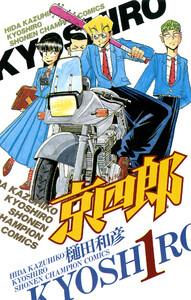 表紙『京四郎』 - 漫画