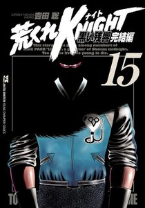 荒くれKNIGHT 黒い残響完結編 (15) 電子書籍版