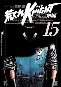 荒くれKNIGHT 黒い残響完結編 15巻