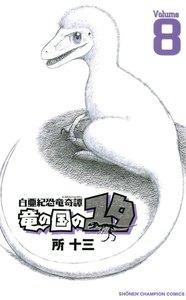 白亜紀恐竜奇譚 竜の国のユタ 8巻