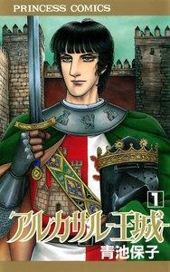 アルカサル-王城- (1) 電子書籍版